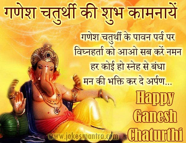 Ganesh Chaturthi Whatsapp Status Messages Picture