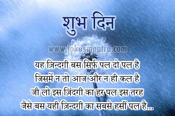 have a good day quotes hindi with images