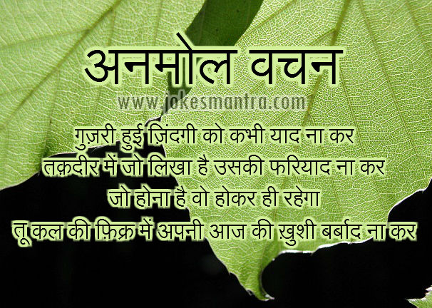 Appreciation Quotes For Teachers In Hindi Image At Hippoquotes