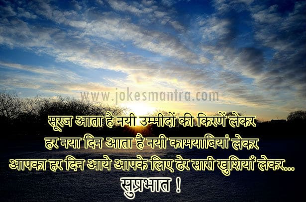 suprabhat good morning sms quotes hindi