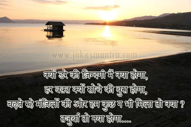 motivational anmol vachan shayari sms in hindi