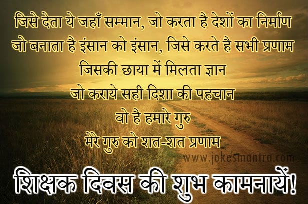 teachers day quotes shayari hindi