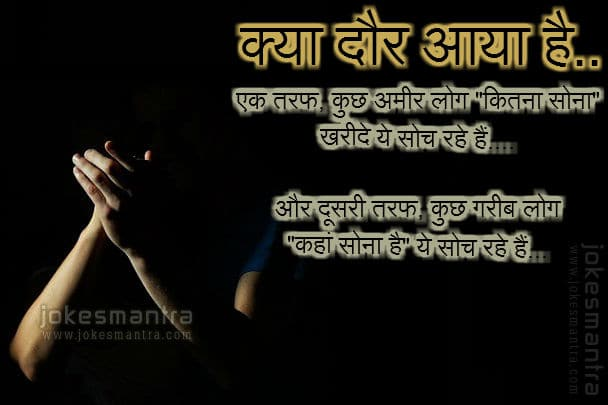 amiri garibi quotes sms shayari hindi