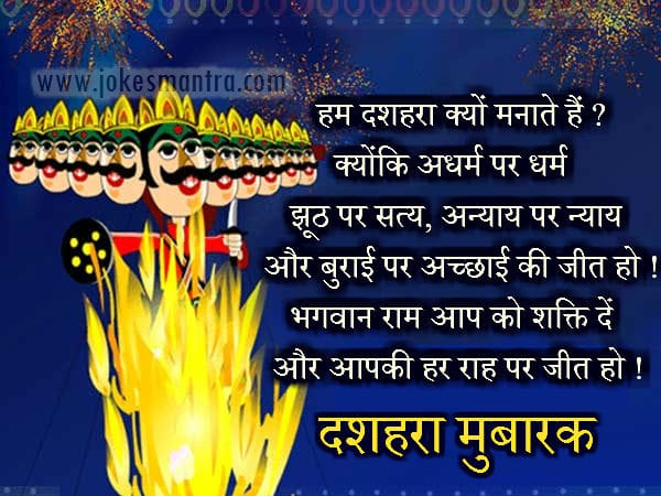 dussehra status message fb and whatsapp