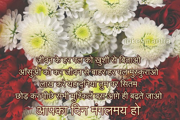 inspirational good day wishes wallpaper in hindi
