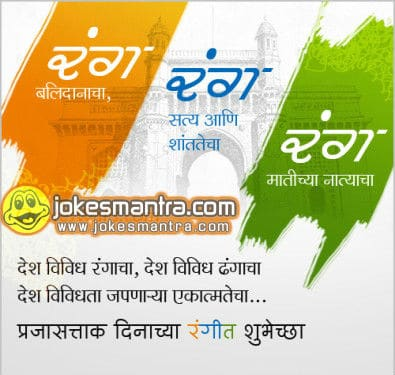 republic day sms in marathi picture