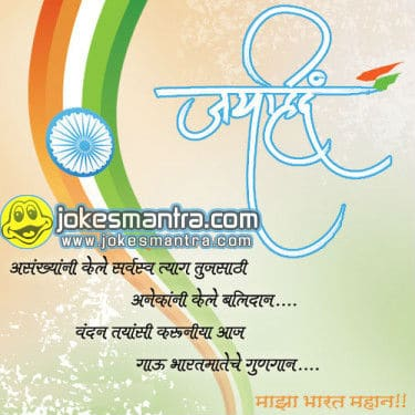 republic day shayari marathi picture