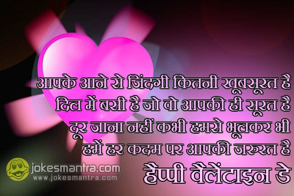 Happy Valentines Day Whatsapp Status Hindi