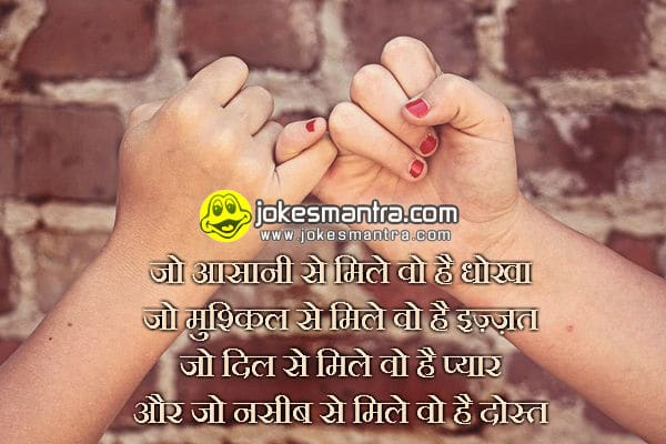 friendship dosti quotes hindi whatsapp