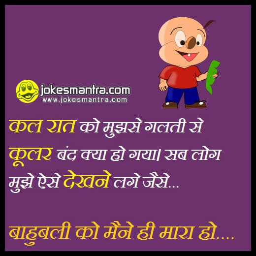 Jokes On Bahubali In Hindi Picture Images Wallpaper Whatsapp Facebook