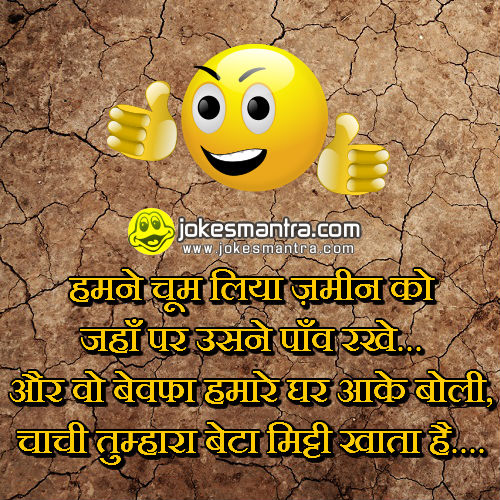 Funny Shayari Whatsapp Wallpaper Photos Images Facebook