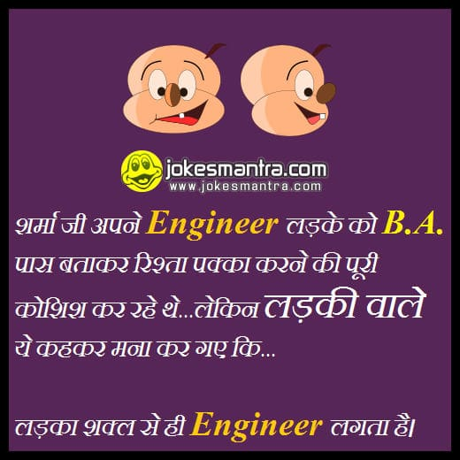 Hindi Jokes Trolls Memes Engineer Whatsapp Facebook Picture
