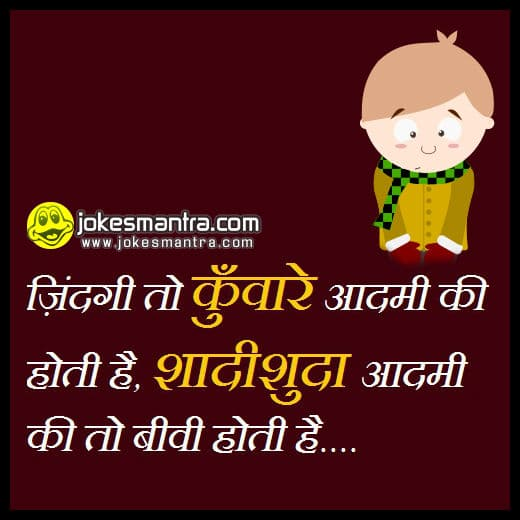 shadi shuda joke hindi