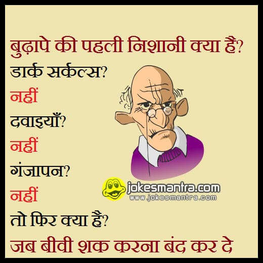 budhapa jokes funny hindi
