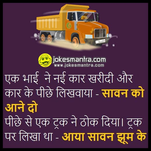 Funny Jokes On Rainy Season Barish Hindi With Picture