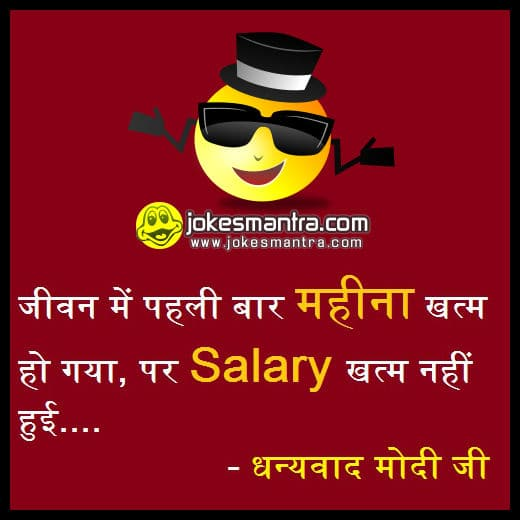 Month End Salary Jokes Picture Hindi Whatsapp Facebook
