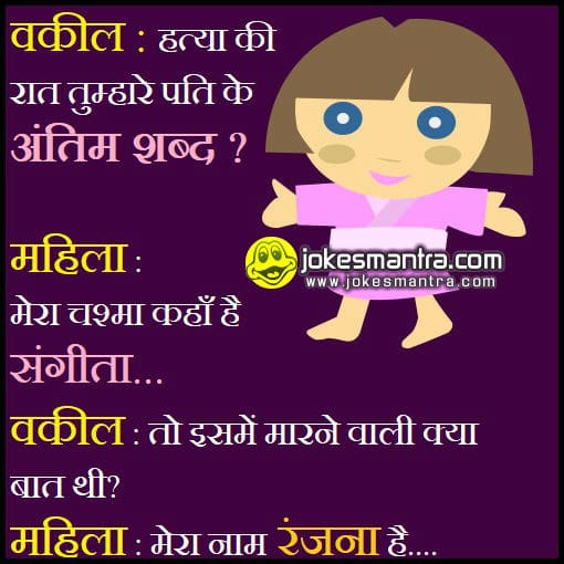 hindi chutkule images whatsapp
