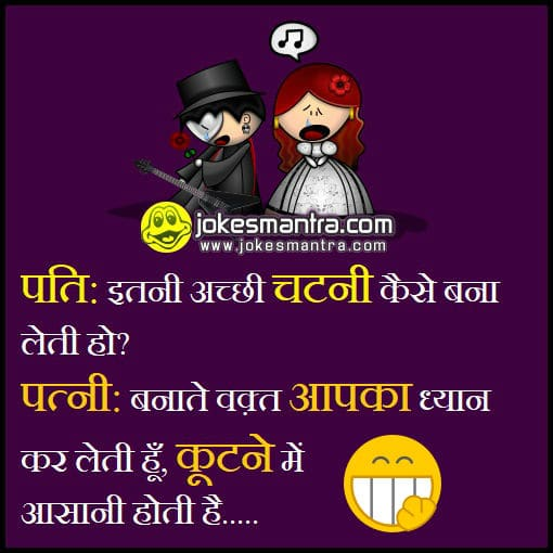 husband wife funny jokes images hindi