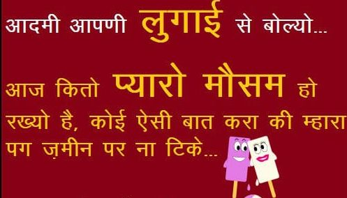marwari chutkule jokes images