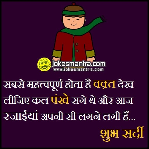 winter jokes funny status hindi dp images
