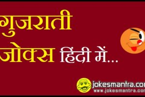 gujarati jokes in hindi