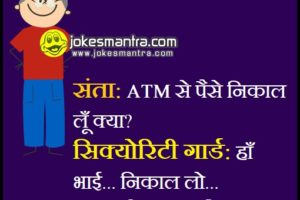 santa banta jokes in hindi images