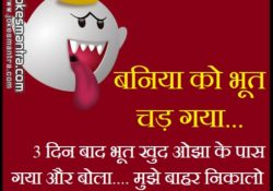 baniya jokes images