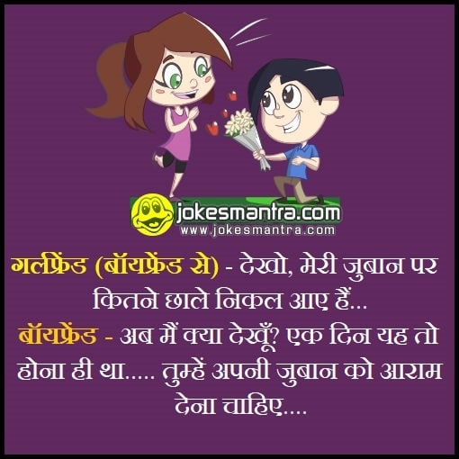 love jokes in hindi images