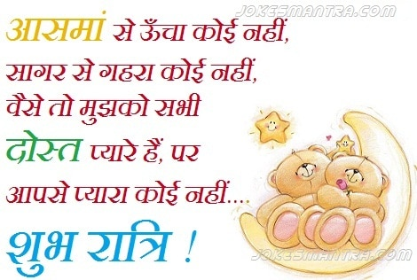 images, pictures on good night shayari facebook
