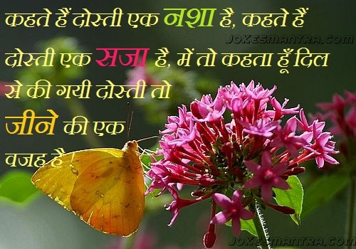 images pics on friendship day shayari facebook