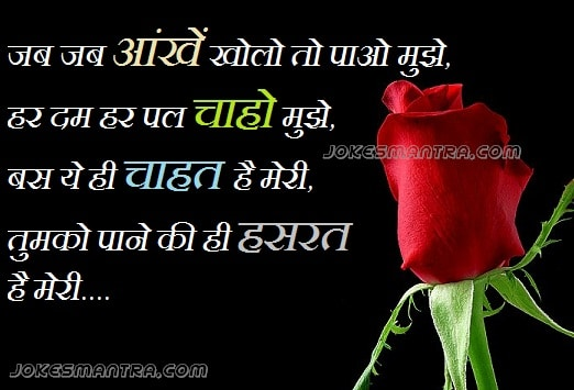 picture images on romantic shayari hindi facebook