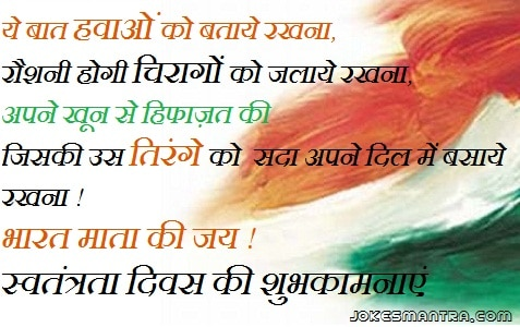 picture images sms on independence day shayari facebook