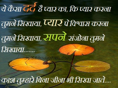 images wallpaper on bewafa shayari hindi facebook