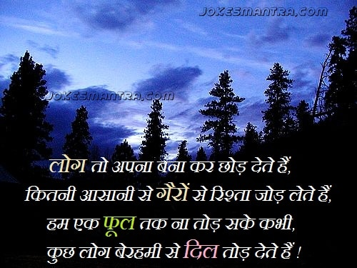 hindi bewafa shayari status wallpaper for facebook