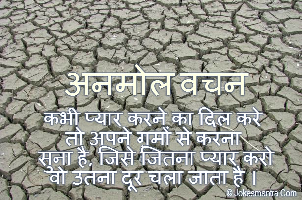 hindi anmol vachan with wallpaper for facebook
