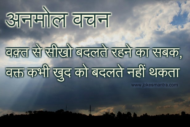 anmol vachan image in hindi with wallpaper