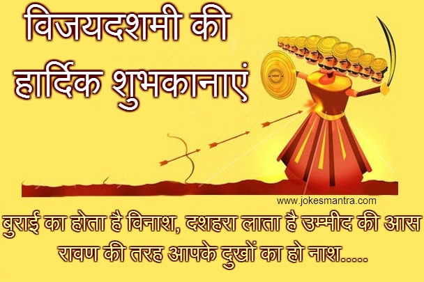 dussehra wishes in hindi with sms wallpaper