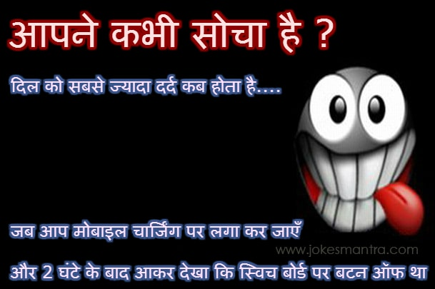 funny dard sms with pics