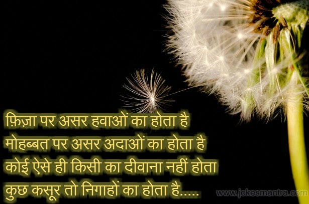 love shayari sms in hindi for girlfriend