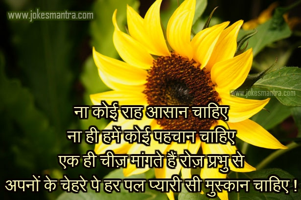 hindi shayari on smile wallpaper
