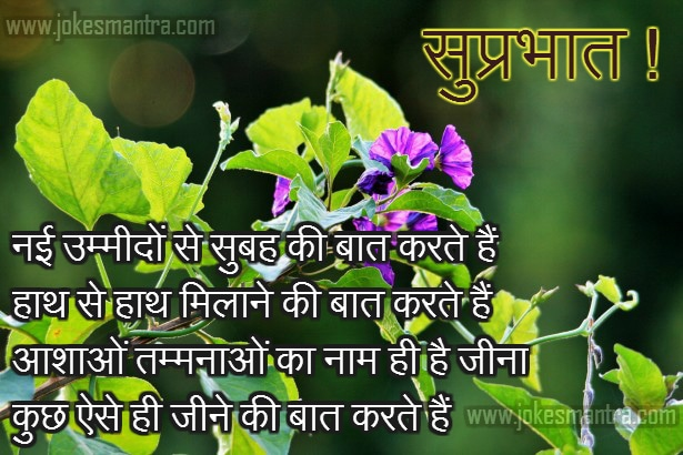 motivational good morning thoughts wallpaper hindi