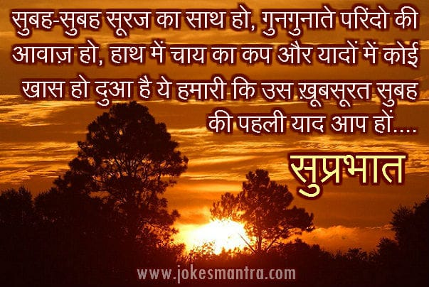 cute good morning shayari sms