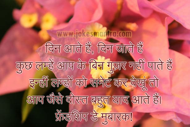 happy friendship day shayari sms english