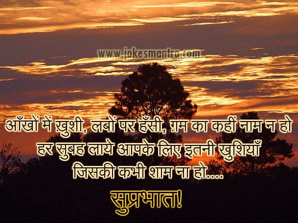 inspirational good morning sms shayari hindi