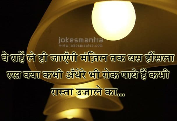 positive thinking motivational quotes hindi images