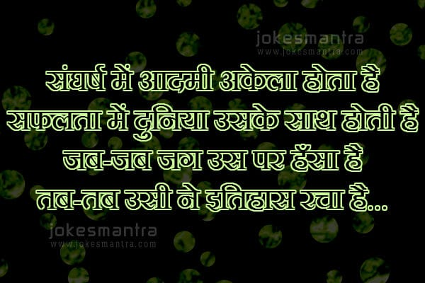sangharsh motivational quotes hindi images