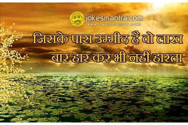 umeed quotes suvichar in hindi with wallpaper