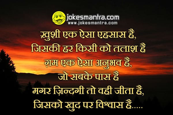 motivational quotes status hindi sms