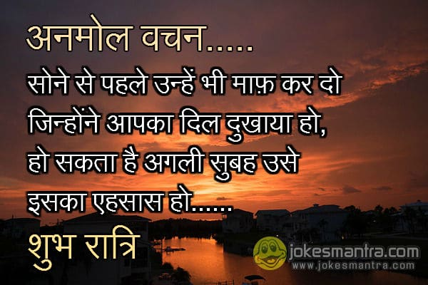 good night anmol vachan suvichar