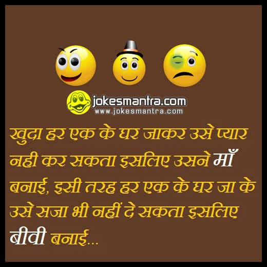 funny biwi hindi jokes picture